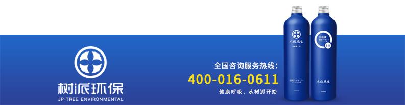 专业光触媒除甲醛工程服务商 树派环保 源自日本 安全高效