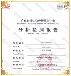 树派广东微生物检测报告