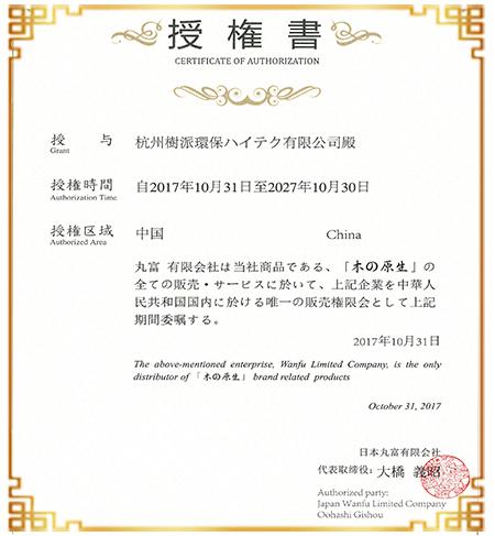 树派光触媒日方检测报告
