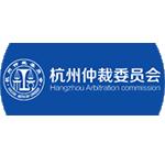 杭州仲裁委员会