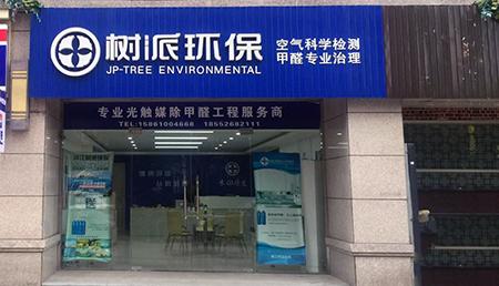 江苏泰州加盟店