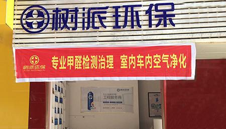 湖南新邵加盟店