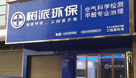 湖南株洲加盟店