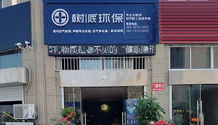 江苏淮安加盟店