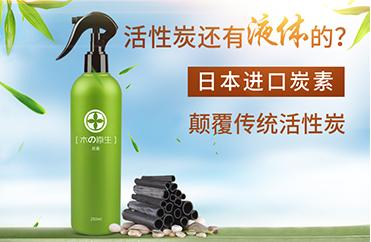 树派碳素,液体活性炭