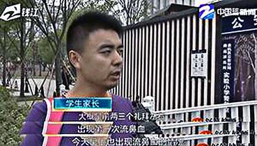杭州某小学学生集体流鼻血,原因是因为搬入新校区