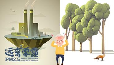 PM2.5的健康影响之老人篇