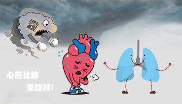 面对雾霾,心脏比肺更脆弱
