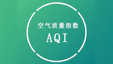 什么是空气质量指数(AQI)?