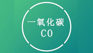 一氧化碳(CO)是什么?