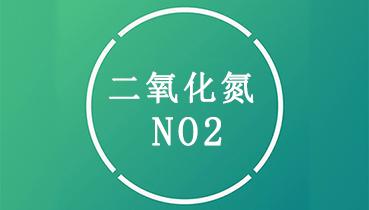 二氧化氮(NO2)是什么?