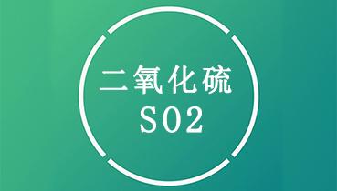 二氧化硫(SO2)是什么?