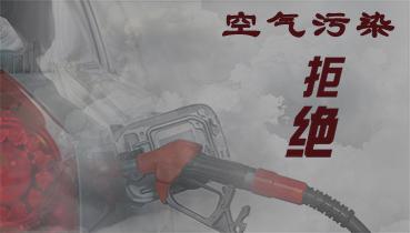 我国油品硫含量是欧洲15倍 加重空气污染