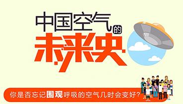 中国空气的未来史