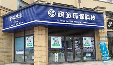 【重庆万州区加盟店】