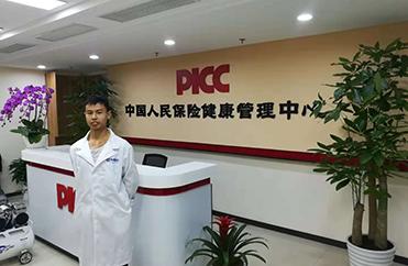 上海-【中国人民保险健康管理中心】