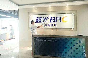 浙江温州-【蓝光BRC地产】