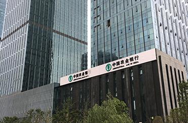 浙江杭州-【中国·农业银行】