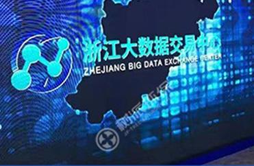 浙江-【大数据中心】