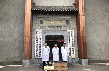浙江杭州-【江南国医馆体检中心】
