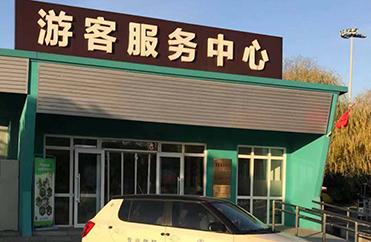 【游客服务中心】