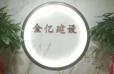 【金亿建设】