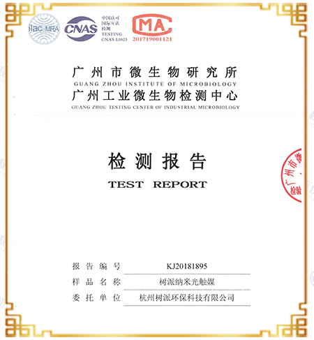 广州化学研究所分析测试中心-去除率