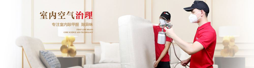 室内空气治理加盟