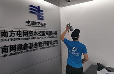 中国南方电网除甲醛