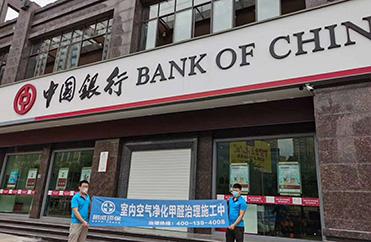 中国银行除甲醛