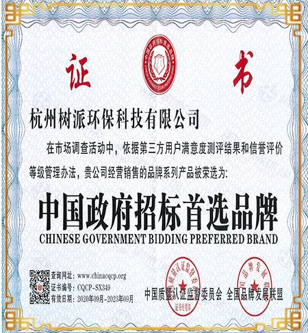 树派—中国政府招标首选品牌