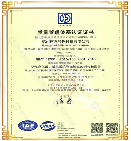 树派—质量管理体系认证证书