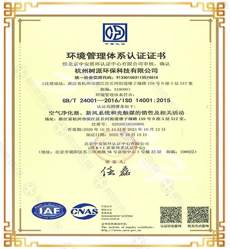 树派—环境管理体系认证证书