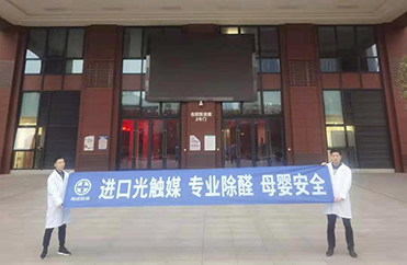 重庆医科大学附属儿童医院除甲醛