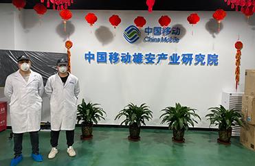 河北保定-【中国移动雄安产业研究院】