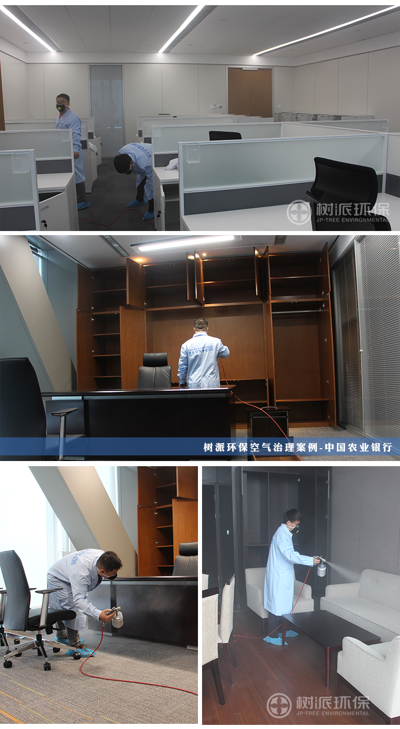 树派除甲醛案例-中国农业银行浙江省分行