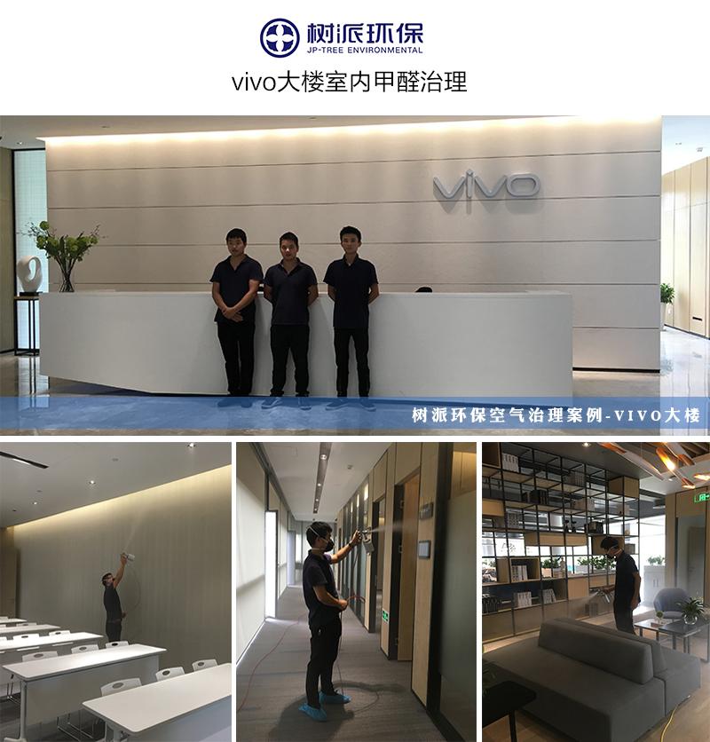 杭州除甲醛-树派环保为vivo大楼做了全方位的室内空气治理