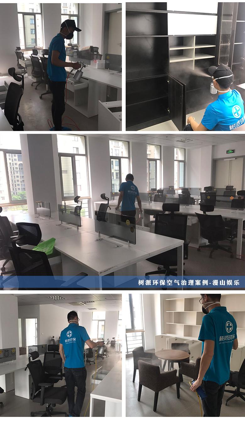 杭州除甲醛,漫山娱乐(杭州)有限公司室内空气治理