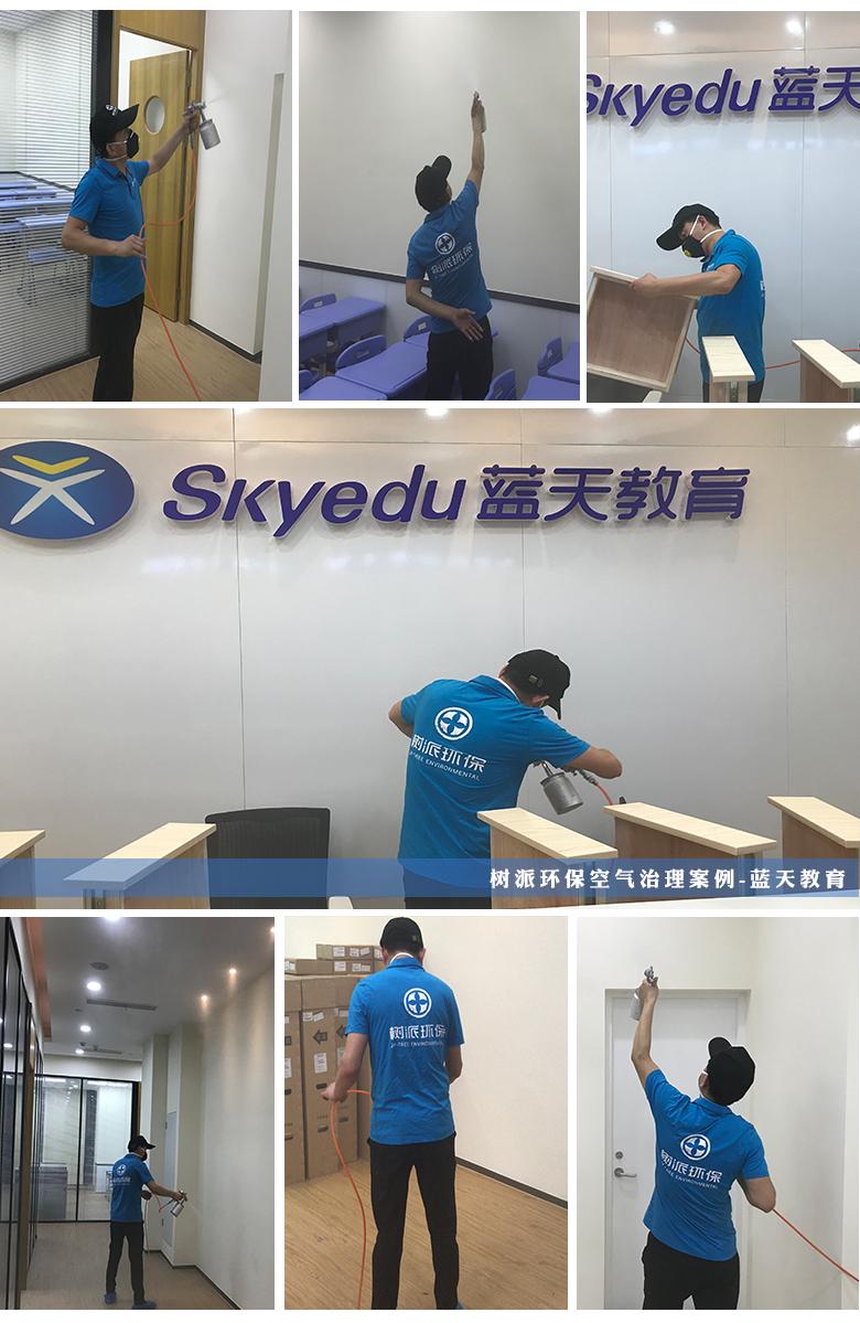 杭州除甲醛-蓝天教育室内空气治理