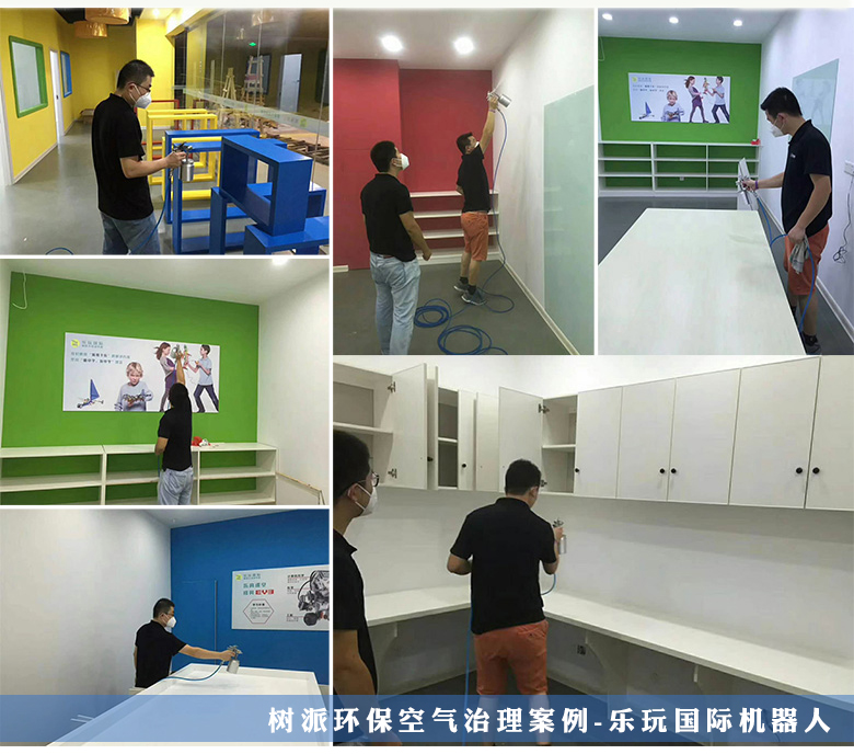 济南除甲醛-树派环保为芜湖乐玩国际机器人活动中心空气治理提供了全方位的室内空气治理服务