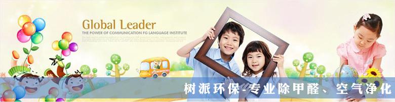 幼儿园banner