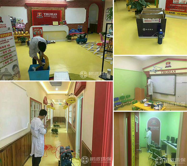 怀化除甲醛-树派环保为绍兴托马斯学习馆提供了全方位的室内空气治理服务