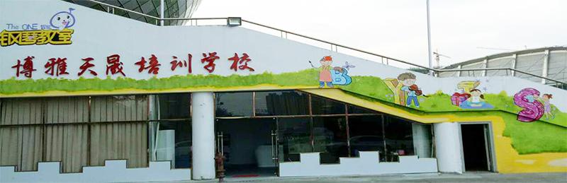 泉州博雅天晟培訓學校