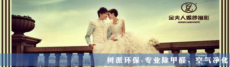 杭州·金夫人婚纱摄影