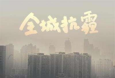 雾和霾的转化-抵抗雾霾