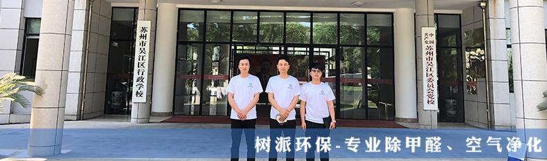 苏州·吴江党校