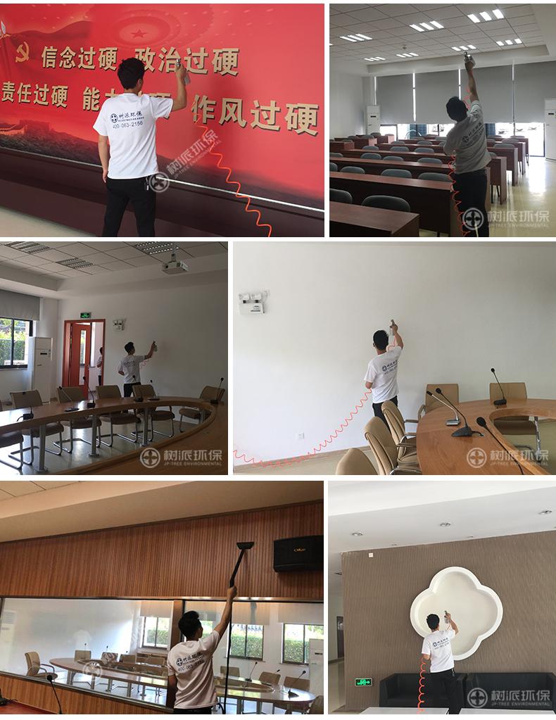 杭州除甲醛-树派环保室内空气治理-苏州·吴江党校