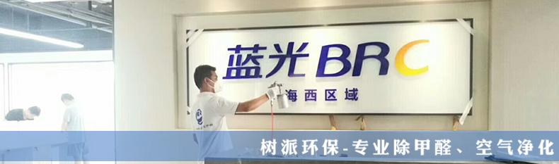 温州蓝光BRC地产 (1).jpg