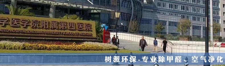 浙江大学医学院第四附属医院检测 (1).jpg
