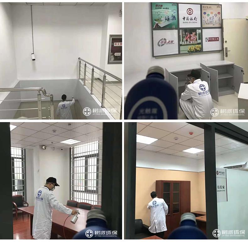 树派除甲醛案例-中国银行·马钢支行 (2).jpg